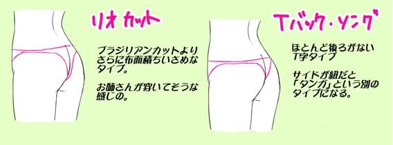 パンツの種類5