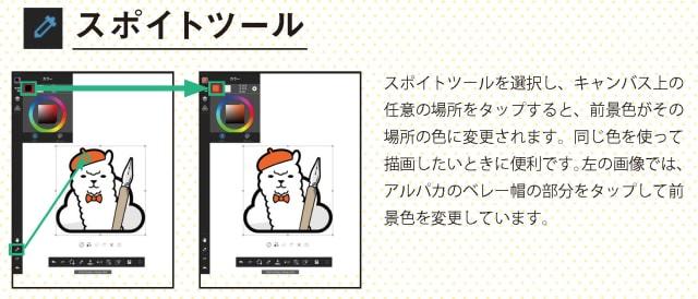 メディバンペイント公式ガイドブック(書評)2