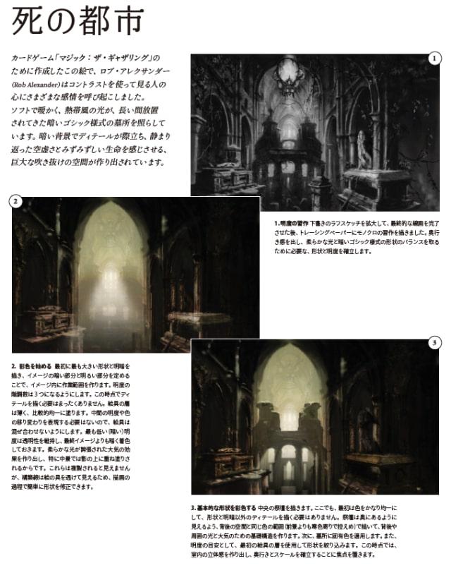 ファンタジーの世界を描く(書評)8