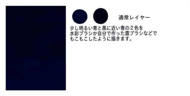 夜の海 描き方 1