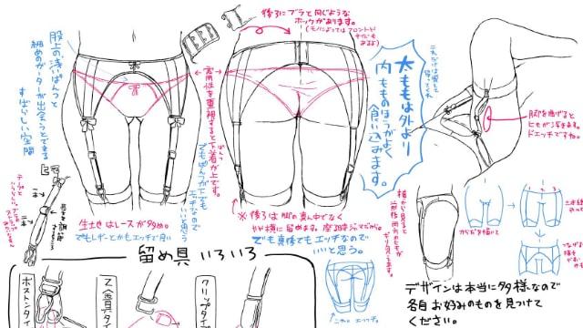 ガーターベルトの描き方をイラスト解説!紐の形状、留め具の種類もご紹介!