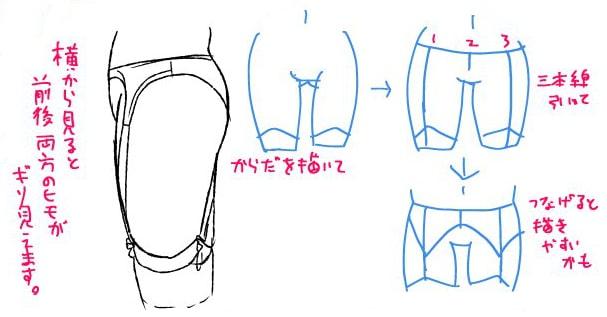 ガーターベルトの描き方3