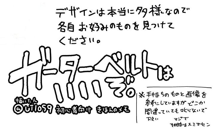 ガーターベルトの描き方6