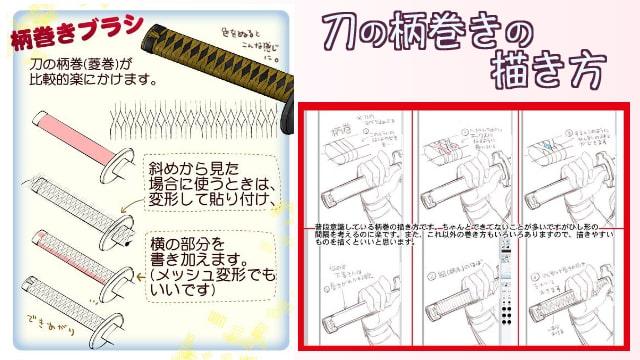刀の柄巻きの簡単な描き方をイラスト解説!柄巻きブラシもご紹介