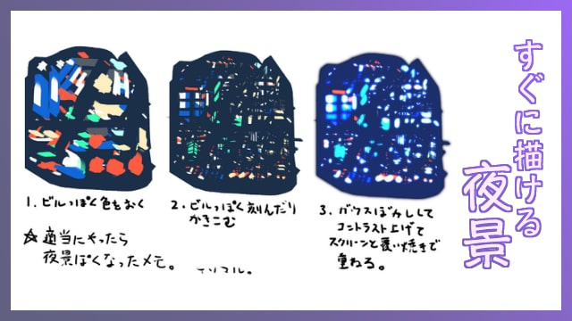 夜景の簡単な描き方をイラストでご紹介!ビル群を3ステップで!