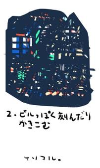 夜景の描き方2