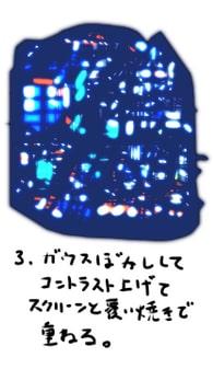 夜景の描き方3