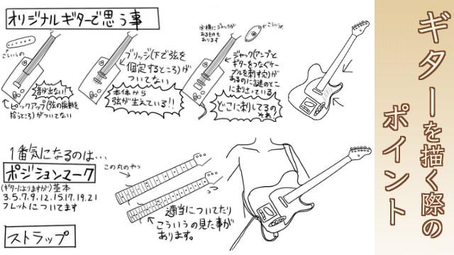 ギターの描き方をイラスト解説!ポジションマークやストラップ、ピックがポイント!