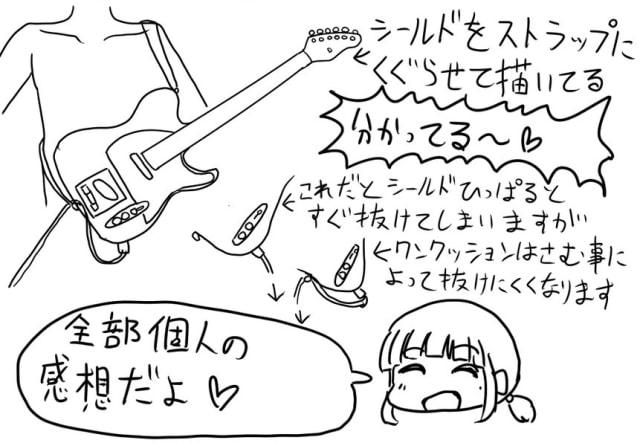 ギターの描き方6