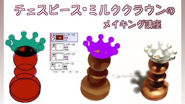 SAIの厚塗りメイキング!チェスの駒とミルククラウンの描き方