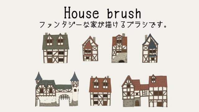 ファンタジーの街並みのイラストを描くときに!クリスタで使える家や家具を簡単に描けるブラシをご紹介!