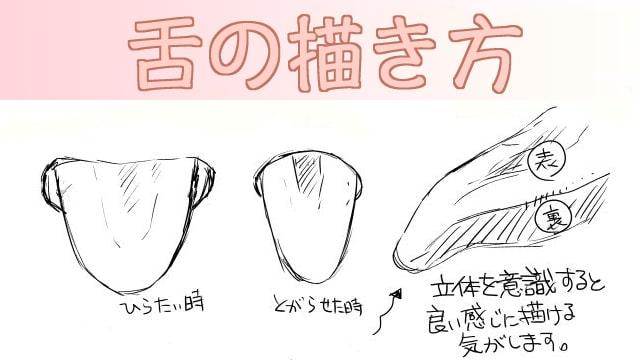 舌のイラストの描き方!ベロを出した口の構造を解説