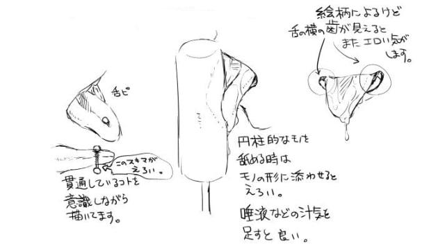舌のイラストの描き方ベロを出した口の構造を解説お絵かき図鑑