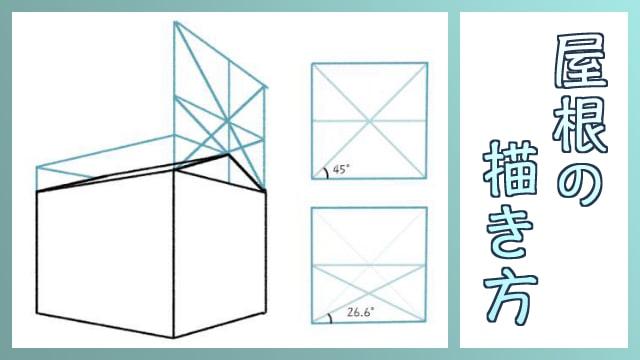 家の屋根のイラストの描き方!角度に基づいた作画の手順とは