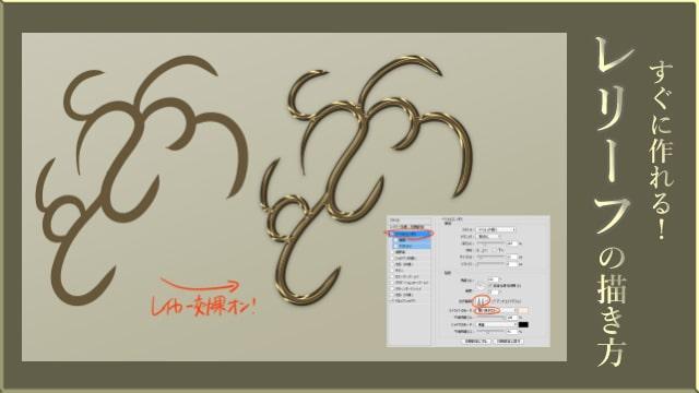 Photoshopの加工でイラストの装飾を!「ベベルとエンボス」で金色のレリーフを作ろう