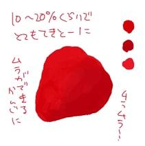 苺のメイキング3