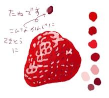 苺のメイキング6