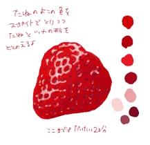 苺のメイキング7