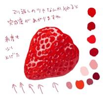 苺のメイキング9