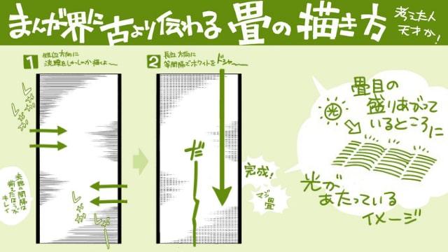 畳のイラストの描き方!漫画で使える和室を描くための技法を紹介