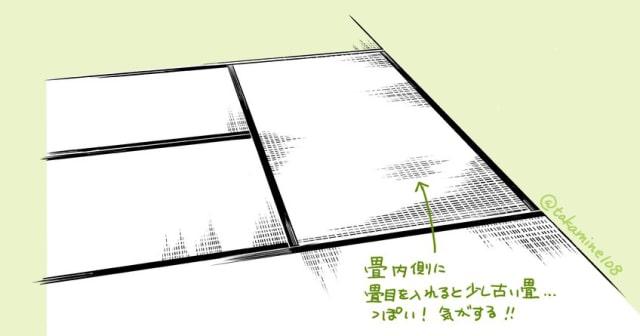 畳の描き方3