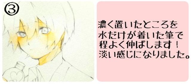アナログ水彩キャラクターメイキング3
