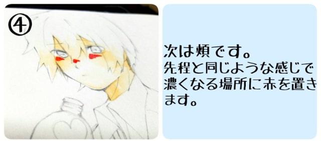 アナログ水彩キャラクターメイキング4