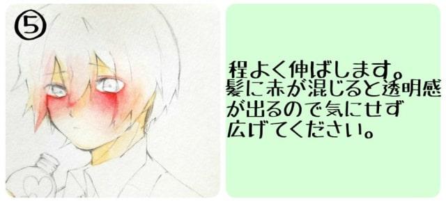 アナログ水彩キャラクターメイキング5
