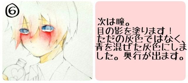 アナログ水彩キャラクターメイキング6