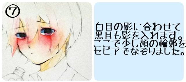 アナログ水彩キャラクターメイキング7