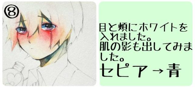 アナログ水彩キャラクターメイキング8