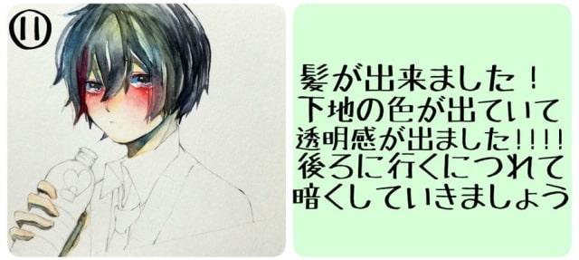 アナログ水彩キャラクターメイキング11