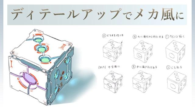 機械やロボットイラストをディテールアップする描き方!お絵かき上達のコツをご紹介!
