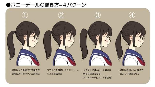 ポニーテールの描き方や種類をイラスト解説!リアル志向やアニメ表現の髪型にするために。