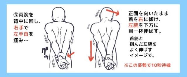 肩こりによく効く体操3