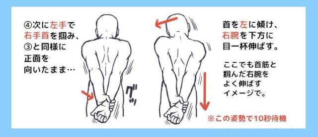 肩こりによく効く体操4