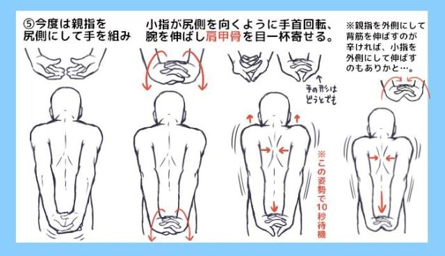 肩こりによく効く体操5