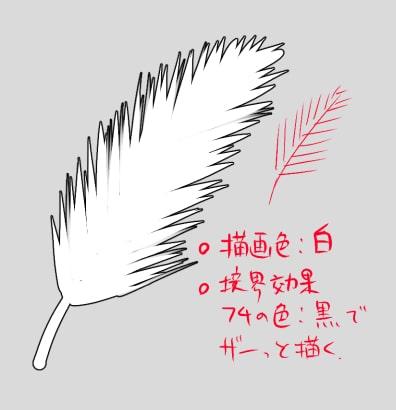 羽根の描き方2