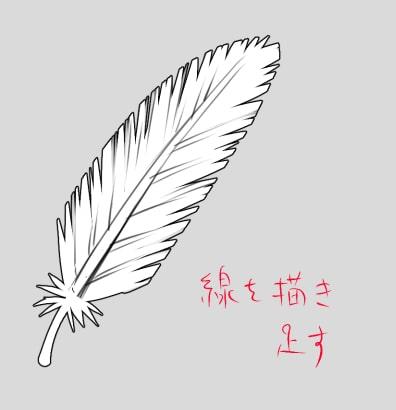 羽根の描き方3