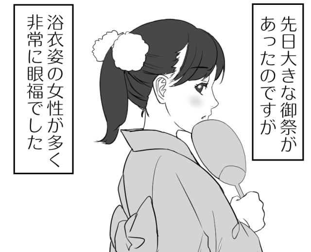 浴衣の着方の解説漫画2
