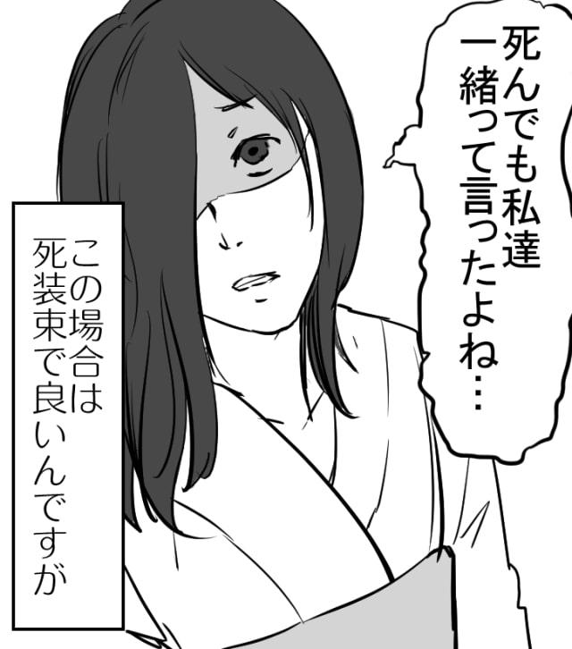 浴衣の着方の解説漫画6