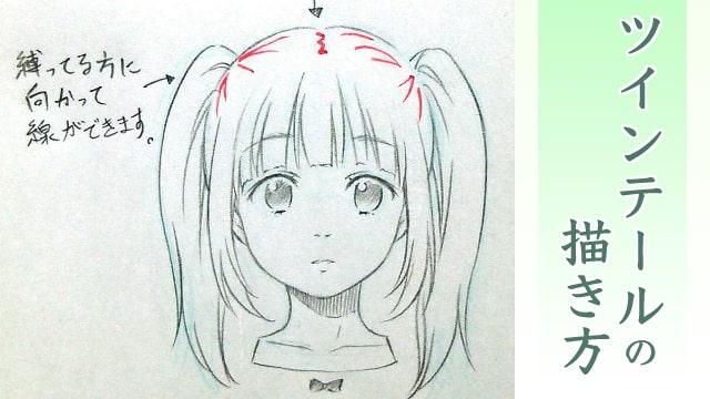 ツインテールの描き方をイラストで解説!しばり方やラビット、カントリーなどの髪型の種類もご紹介。