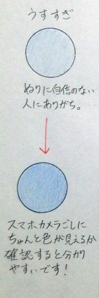 色鉛筆の塗り方1