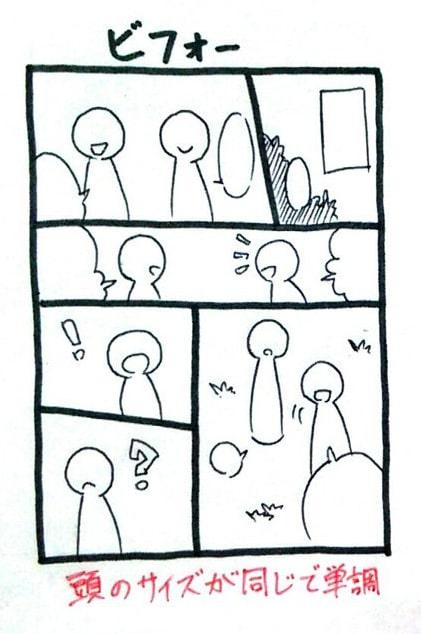 漫画のコマ内キャラクターの描き方1
