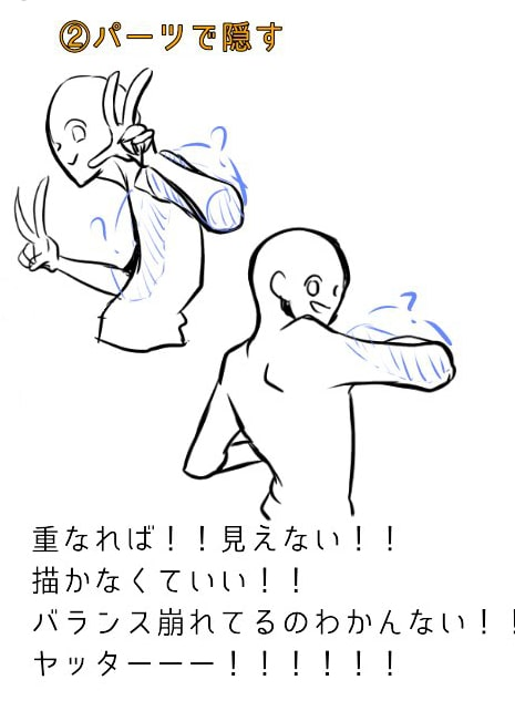 肩と腕の描き方、遠近感の出し方9