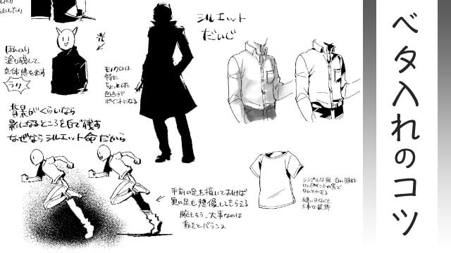 漫画のベタ入れのコツをイラスト解説!キャラクターや服飾のシルエットを意識しよう。