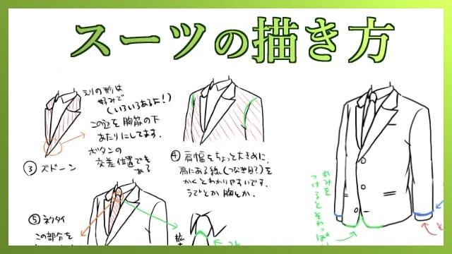 スーツのイラストの描き方!シャツ・ジャケット・男性用・女性用も解説!