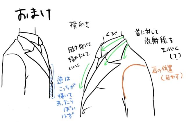 春のスーツの描き方8