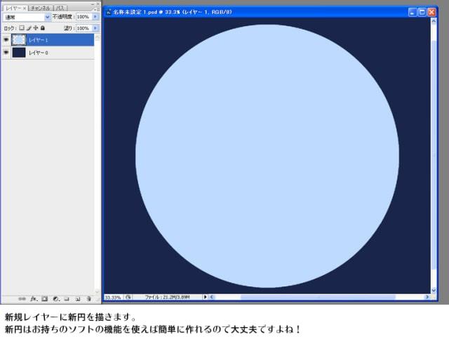 月の描き方2