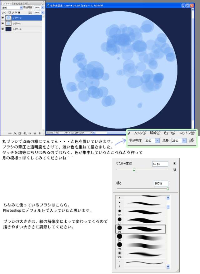 月の描き方3